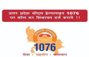 uttar pradesh chief minister office lucknow